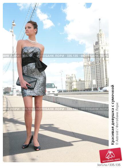 Купить «Красивая девушка с сумочкой», фото № 335135, снято 23 июня 2008 г. (c) Astroid / Фотобанк Лори