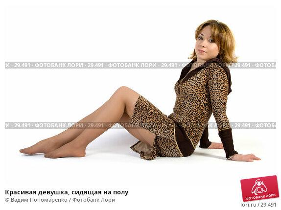 Купить «Красивая девушка, сидящая на полу», фото № 29491, снято 24 марта 2007 г. (c) Вадим Пономаренко / Фотобанк Лори
