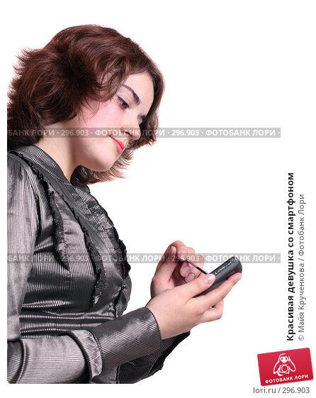 Красивая девушка со смартфоном, фото № 296903, снято 23 мая 2008 г. (c) Майя Крученкова / Фотобанк Лори