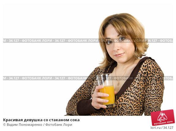 Купить «Красивая девушка со стаканом сока», фото № 34127, снято 24 марта 2007 г. (c) Вадим Пономаренко / Фотобанк Лори