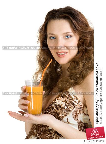 Красивая девушка со стаканом сока, фото № 172639, снято 23 декабря 2007 г. (c) Вадим Пономаренко / Фотобанк Лори