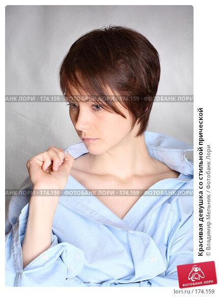 Красивая девушка со стильной прической, фото № 174159, снято 11 января 2008 г. (c) Владимир Мельник / Фотобанк Лори