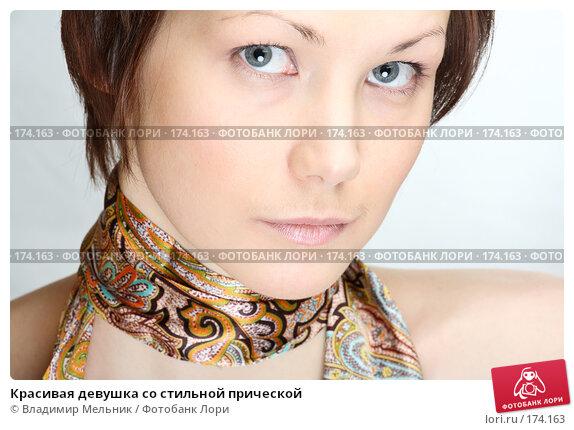 Красивая девушка со стильной прической, фото № 174163, снято 11 января 2008 г. (c) Владимир Мельник / Фотобанк Лори