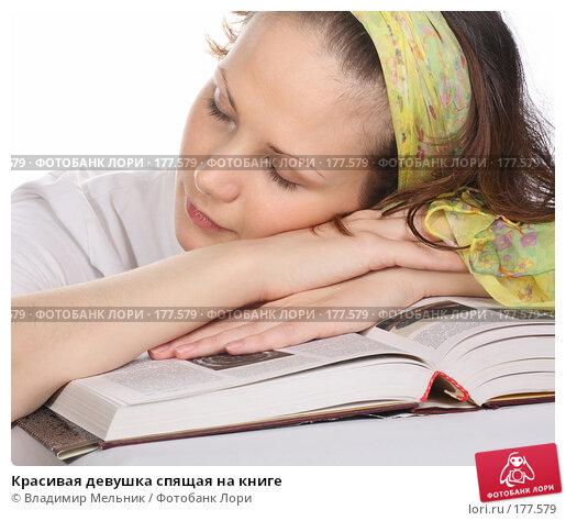 Купить «Красивая девушка спящая на книге», фото № 177579, снято 13 октября 2007 г. (c) Владимир Мельник / Фотобанк Лори