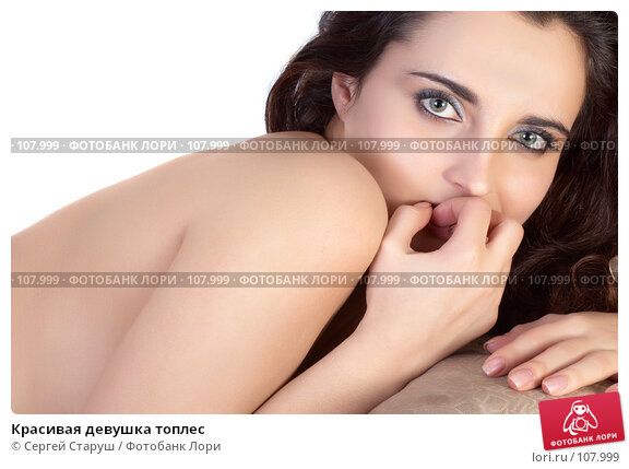 Красивая девушка топлес, фото № 107999, снято 18 февраля 2007 г. (c) Сергей Старуш / Фотобанк Лори