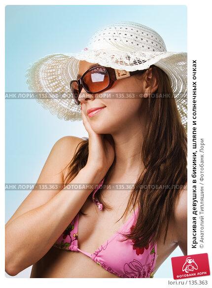 Купить «Красивая девушка в бикини, шляпе и солнечных очках», фото № 135363, снято 24 июля 2007 г. (c) Анатолий Типляшин / Фотобанк Лори