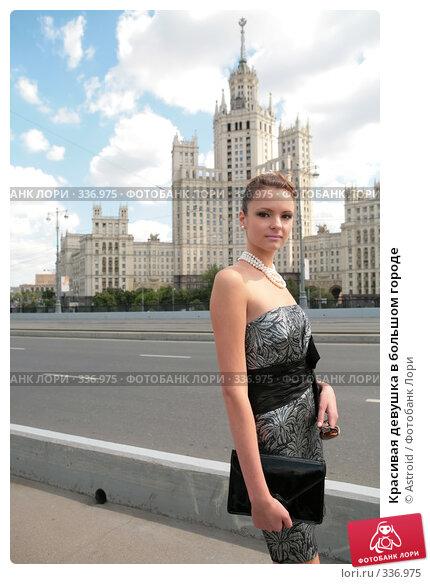 Красивая девушка в большом городе, фото № 336975, снято 23 июня 2008 г. (c) Astroid / Фотобанк Лори