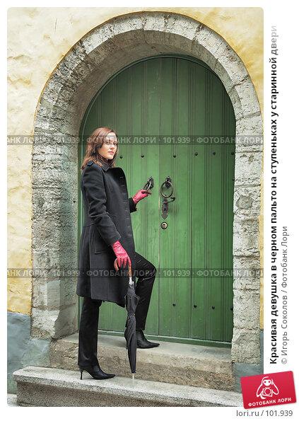 Купить «Красивая девушка в черном пальто на ступеньках у старинной двери», фото № 101939, снято 23 ноября 2017 г. (c) Игорь Соколов / Фотобанк Лори