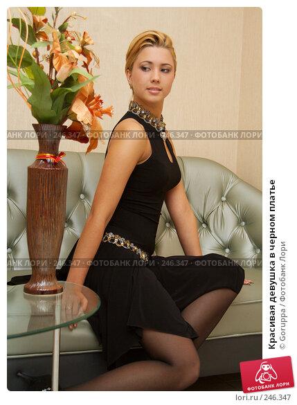 Красивая девушка в черном платье, фото № 246347, снято 2 апреля 2007 г. (c) Goruppa / Фотобанк Лори