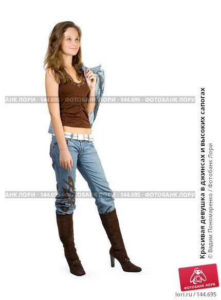 Красивая девушка в джинсах и высоких сапогах, фото № 144695, снято 5 ноября 2007 г. (c) Вадим Пономаренко / Фотобанк Лори