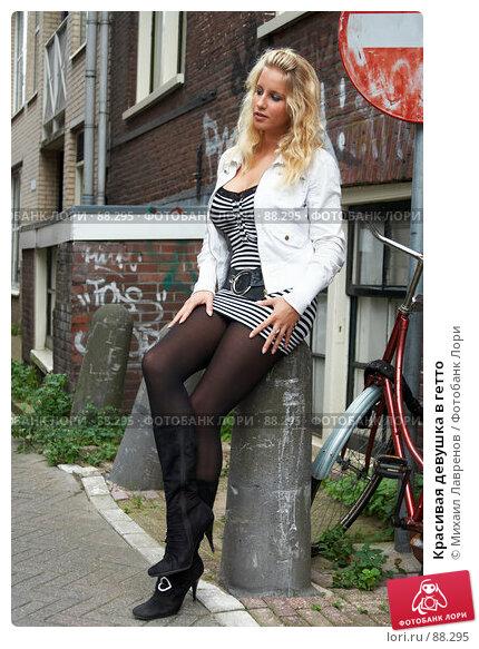 Красивая девушка в гетто, фото № 88295, снято 23 сентября 2006 г. (c) Михаил Лавренов / Фотобанк Лори