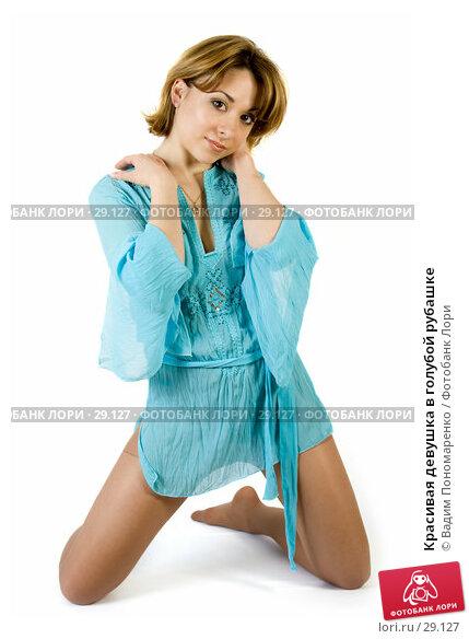 Красивая девушка в голубой рубашке, фото № 29127, снято 24 марта 2007 г. (c) Вадим Пономаренко / Фотобанк Лори
