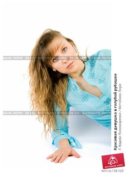 Купить «Красивая девушка в голубой рубашке», фото № 34123, снято 7 апреля 2007 г. (c) Вадим Пономаренко / Фотобанк Лори