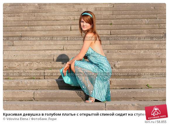 Красивая девушка в голубом платье с открытой спиной сидит на ступеньках, фото № 58855, снято 6 июля 2007 г. (c) Vdovina Elena / Фотобанк Лори
