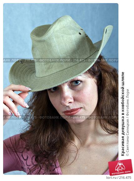 Красивая девушка в ковбойской шляпе, фото № 216475, снято 18 февраля 2008 г. (c) Светлана Силецкая / Фотобанк Лори