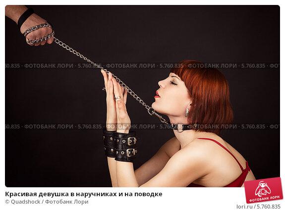 Ошейник цепь рабыня