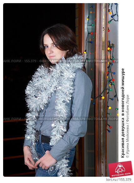 Купить «Красивая девушка  в новогодней мишуре», фото № 155379, снято 5 декабря 2007 г. (c) Ирина Мойсеева / Фотобанк Лори