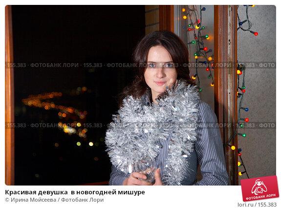 Красивая девушка  в новогодней мишуре, фото № 155383, снято 5 декабря 2007 г. (c) Ирина Мойсеева / Фотобанк Лори