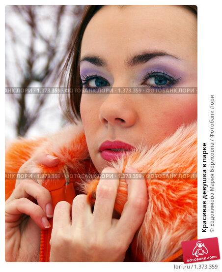 Купить «Красивая девушка в парке», фото № 1373359, снято 27 декабря 2009 г. (c) Евдокимова Мария Борисовна / Фотобанк Лори