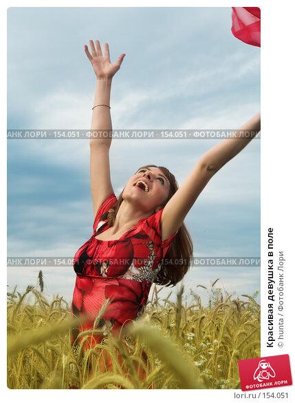 Купить «Красивая девушка в поле», фото № 154051, снято 4 августа 2007 г. (c) hunta / Фотобанк Лори