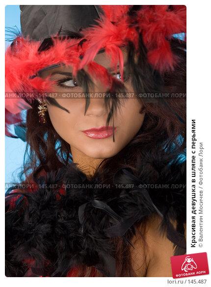 Красивая девушка в шляпе с перьями, фото № 145487, снято 8 декабря 2007 г. (c) Валентин Мосичев / Фотобанк Лори