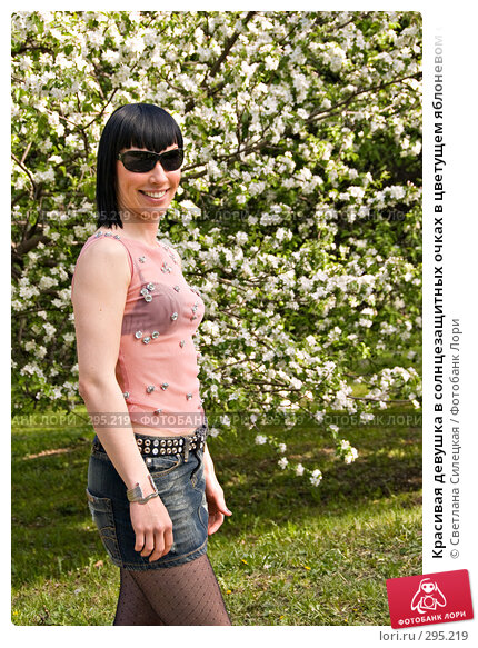 Красивая девушка в солнцезащитных очках в цветущем яблоневом саду, фото № 295219, снято 12 мая 2008 г. (c) Светлана Силецкая / Фотобанк Лори