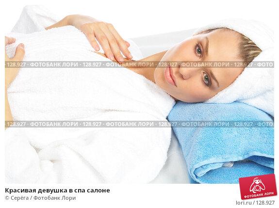 Купить «Красивая девушка в спа салоне», фото № 128927, снято 11 апреля 2007 г. (c) Серёга / Фотобанк Лори