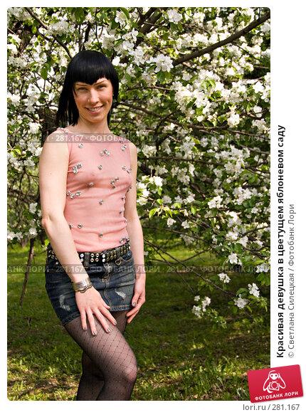 Красивая девушка в цветущем яблоневом саду, фото № 281167, снято 12 мая 2008 г. (c) Светлана Силецкая / Фотобанк Лори