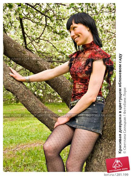 Красивая девушка в цветущем яблоневом саду, фото № 281199, снято 12 мая 2008 г. (c) Светлана Силецкая / Фотобанк Лори