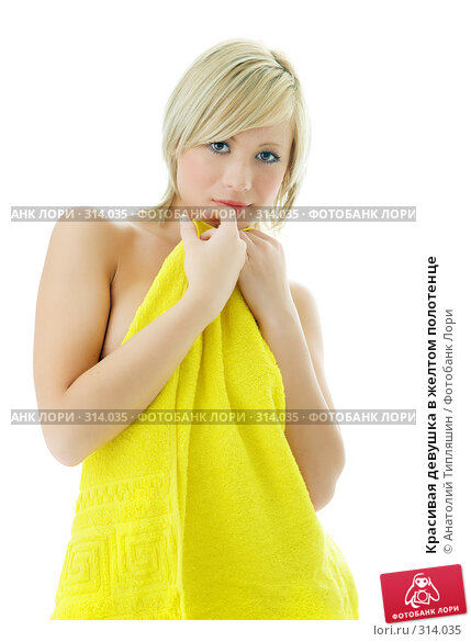 Красивая девушка в желтом полотенце, фото № 314035, снято 1 июня 2008 г. (c) Анатолий Типляшин / Фотобанк Лори