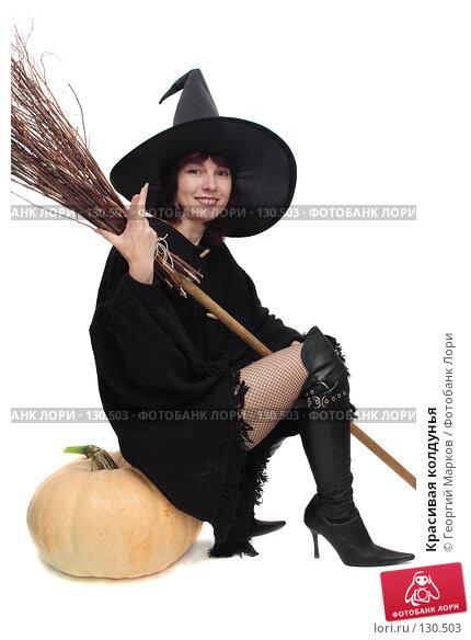 Красивая колдунья, фото № 130503, снято 20 сентября 2006 г. (c) Георгий Марков / Фотобанк Лори
