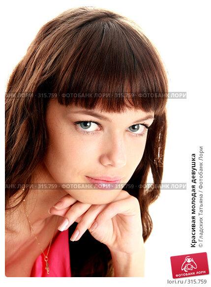 Красивая молодая девушка, фото № 315759, снято 26 мая 2007 г. (c) Гладских Татьяна / Фотобанк Лори