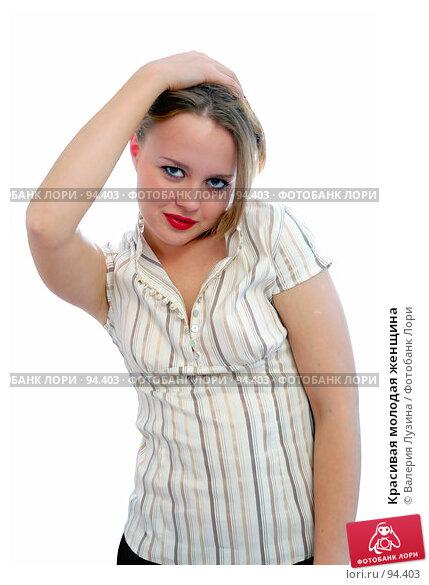 Купить «Красивая молодая женщина», фото № 94403, снято 4 октября 2007 г. (c) Валерия Потапова / Фотобанк Лори