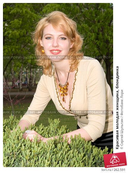 Красивая молодая женщина, блондинка, фото № 262591, снято 20 апреля 2007 г. (c) Сергей Шульгин / Фотобанк Лори