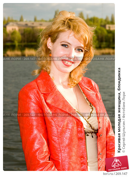 Купить «Красивая молодая женщина, блондинка», фото № 269147, снято 20 апреля 2007 г. (c) Сергей Шульгин / Фотобанк Лори