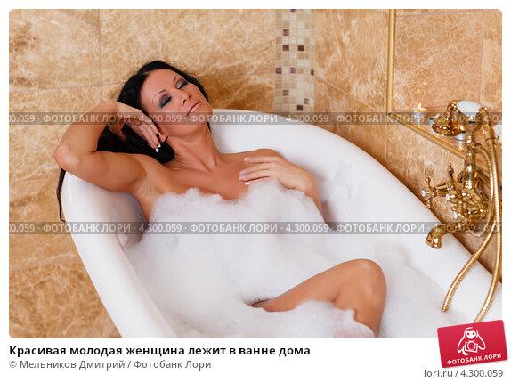 В ванне со зрелой кто