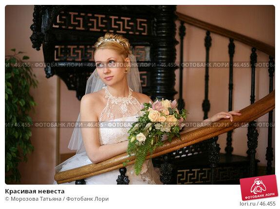 Красивая невеста, фото № 46455, снято 24 марта 2007 г. (c) Морозова Татьяна / Фотобанк Лори