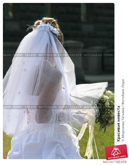 Купить «Красивая невеста», фото № 143619, снято 1 июня 2007 г. (c) Морозова Татьяна / Фотобанк Лори