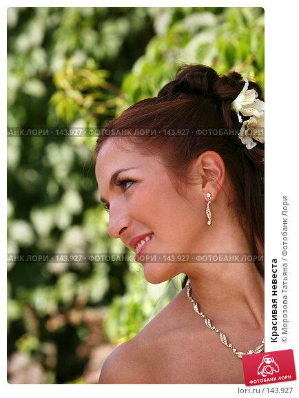 Красивая невеста, фото № 143927, снято 22 сентября 2007 г. (c) Морозова Татьяна / Фотобанк Лори