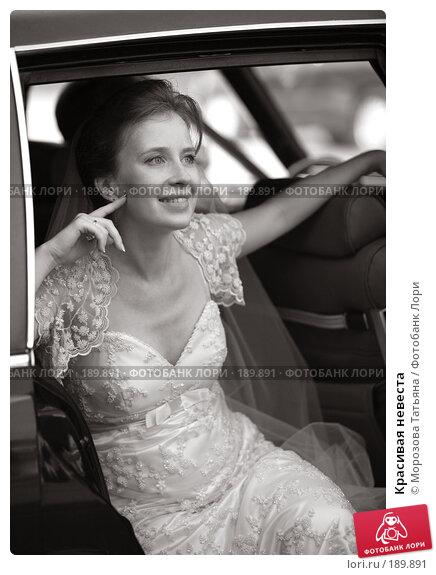 Красивая невеста, фото № 189891, снято 18 августа 2007 г. (c) Морозова Татьяна / Фотобанк Лори