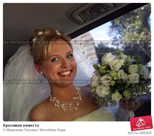 Купить «Красивая невеста», фото № 265823, снято 27 августа 2005 г. (c) Морозова Татьяна / Фотобанк Лори