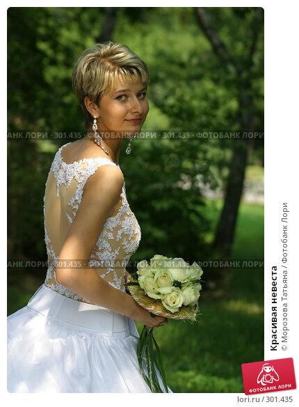 Купить «Красивая невеста», фото № 301435, снято 19 августа 2006 г. (c) Морозова Татьяна / Фотобанк Лори