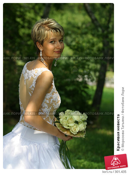 Красивая невеста, фото № 301435, снято 19 августа 2006 г. (c) Морозова Татьяна / Фотобанк Лори