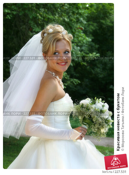 Красивая невеста с букетом, фото № 227531, снято 27 августа 2005 г. (c) Морозова Татьяна / Фотобанк Лори