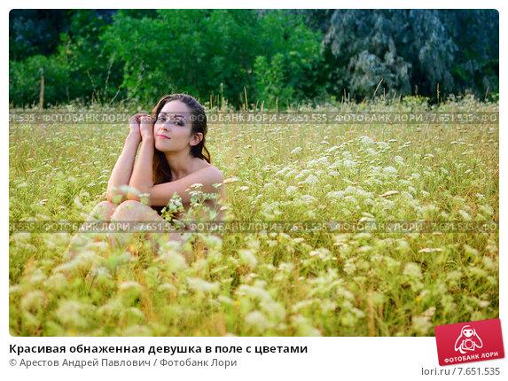 В поле голая фото 59890 фотография