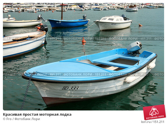 Красивая простая моторная лодка, фото № 151211, снято 28 июня 2017 г. (c) Fro / Фотобанк Лори
