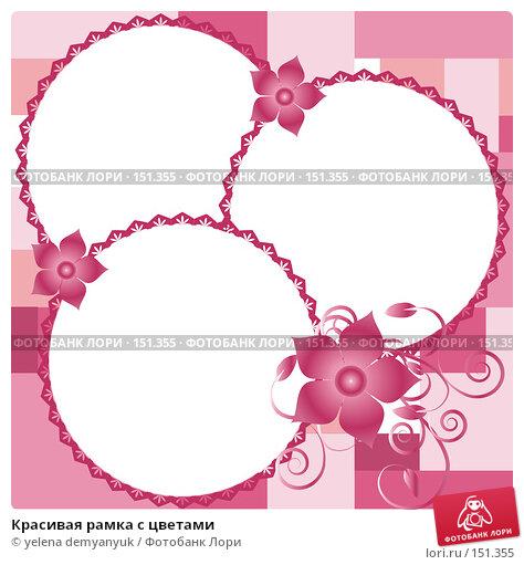 Красивая рамка с цветами, иллюстрация № 151355 (c) yelena demyanyuk / Фотобанк Лори