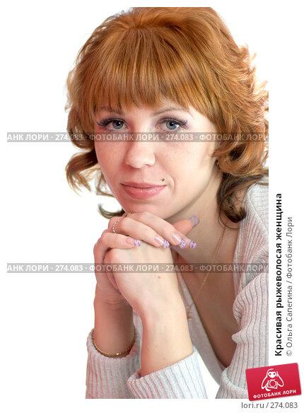 Красивая рыжеволосая женщина, фото № 274083, снято 16 ноября 2007 г. (c) Ольга Сапегина / Фотобанк Лори