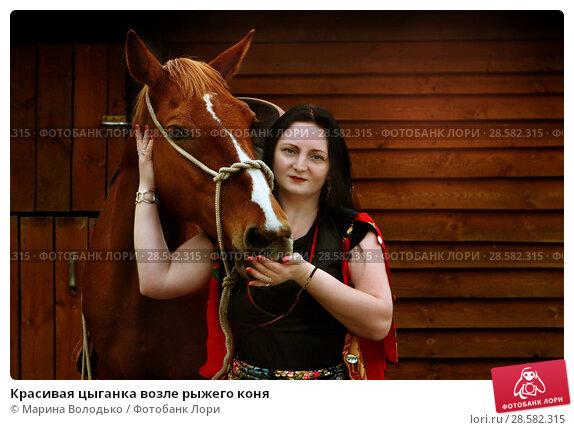 Купить «Красивая цыганка возле рыжего коня», фото № 28582315, снято 13 мая 2018 г. (c) Марина Володько / Фотобанк Лори
