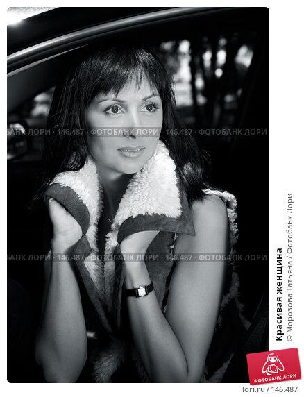 Купить «Красивая женщина», фото № 146487, снято 23 июня 2007 г. (c) Морозова Татьяна / Фотобанк Лори